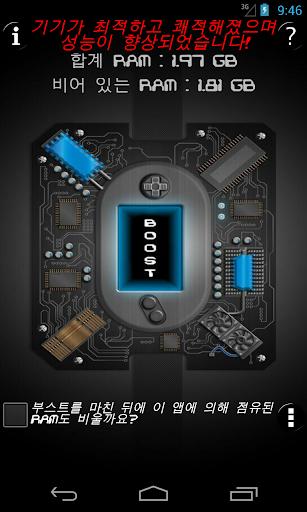 < 2GB RAM 부스터