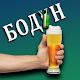 Бодун for PC Windows 10/8/7