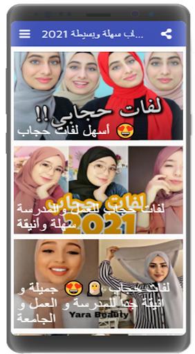 لفات حجاب سهلة وبسيطة بالفيديو 2021 screenshot 4