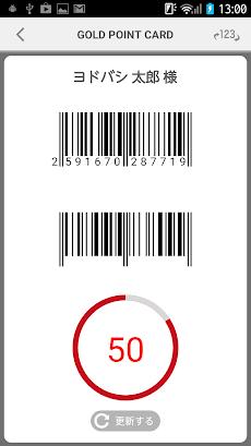 ヨドバシゴールドポイントカードのおすすめ画像2
