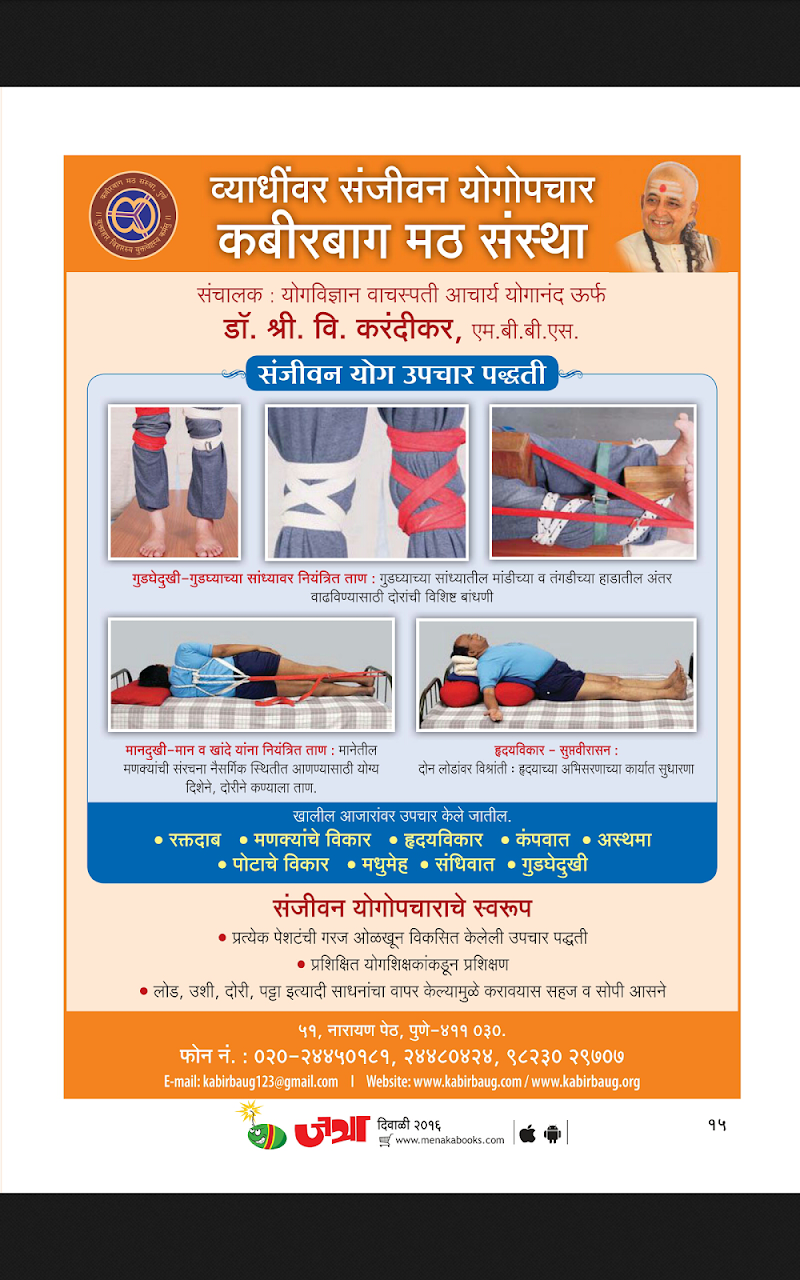 Скриншот Jatra - Marathi