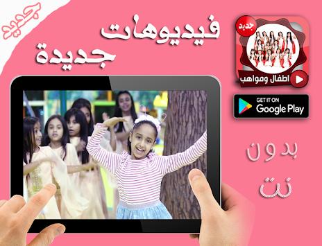 88a915ebf جديد اطفال ومواهب بالفيديو poster جديد اطفال ومواهب بالفيديو poster