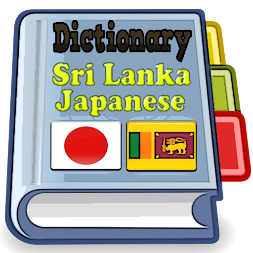 Sri Lanka Japanese Dictionary