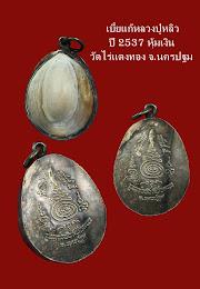 สวย CHAMP เบี้ยเเก้ หลวงปู่หลิว ปี 2537 หายากมาก รุ่นเสาร์ห้า ปรอทดังๆ ออกวัดไร่แตงทอง จ.นครปฐม