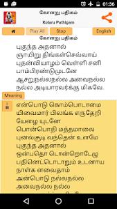 Kolaru Pathigam - Tamil & Eng screenshot 2