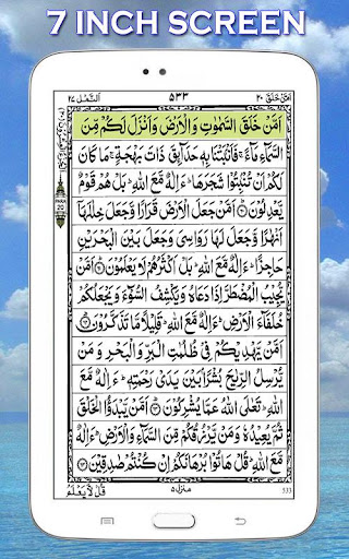 HOLY QURAN (Read Free) 1.5.6 screenshots 20