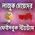 লাজুক মেয়েদের ফানি স্ট্যাটাস icon