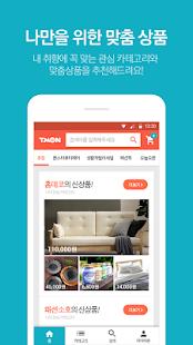 티몬-비교할수록, 쇼핑은 티몬 (소셜커머스,반값,쿠폰)- screenshot thumbnail