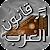 ♪♬ قانون العرب ♬♪ file APK for Gaming PC/PS3/PS4 Smart TV
