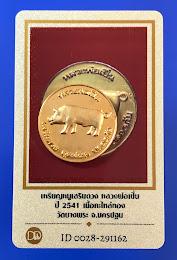 วัดใจ..เหรียญหมูเสริมดวง เนื้อกะไหล่ทอง หลวงพ่อเปิ่น วัดบางพระ ปี 2541 (พร้อมบัตร)