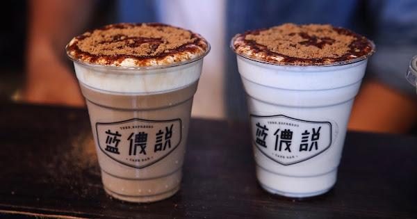藍儂說 Then Espresso 咖啡 台北士林區 一夕灑不盡的黑糖拿鐵