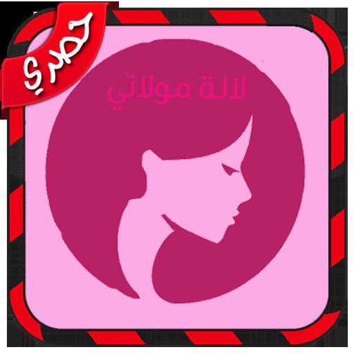 娛樂App|لالة مولاتي | Lala Moulati LOGO-3C達人阿輝的APP