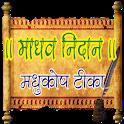 Madhav Nidan - Madhukosh Teeka icon