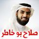 القرآن الكريم - صلاح بو خاطر - 3 ميجا فقط (app)