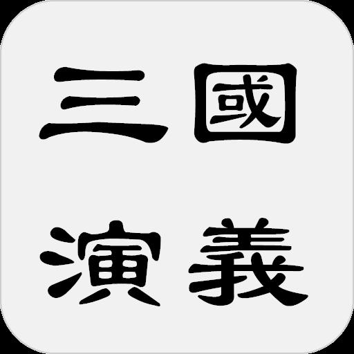 三國演義 (app)