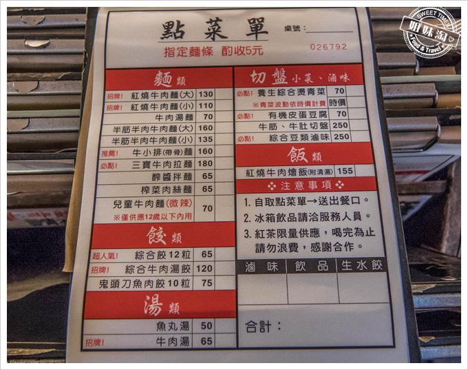 東鼎牛肉麵菜單menu