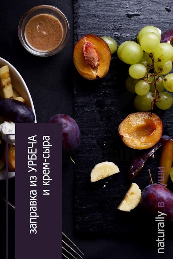 Фруктовый салат со сливами с заправкой из урбеча | Блог Naturally в глуши