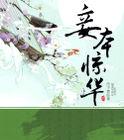 แสนพยศ เล่ม 1-5 (จบ) (นิยายจีนแปล) – Xi Zi Qing (hongsamut.com)