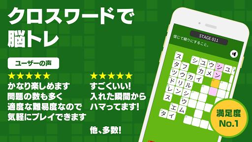 クロスワードZERO-無料の単語パズルゲームアプリ 暇つぶし・脳トレに定番クロスワードパズル!日本語 1.2.0 apktcs 1