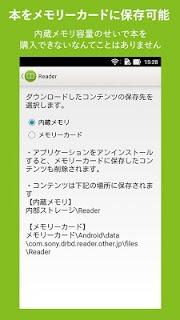 ソニーの電子書籍 Reader™ screenshot 01