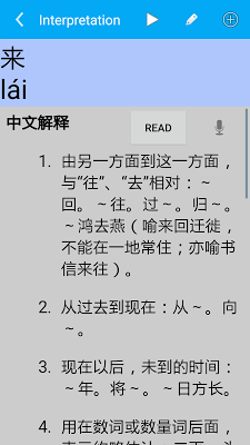 Chinese Handwriting Dictionary - screenshot