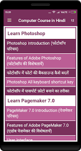Computer Course (in HIndi) - náhled