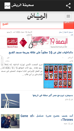 صحيفة الرياض