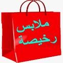 ملابس تركيا رخيصة للبيع icon