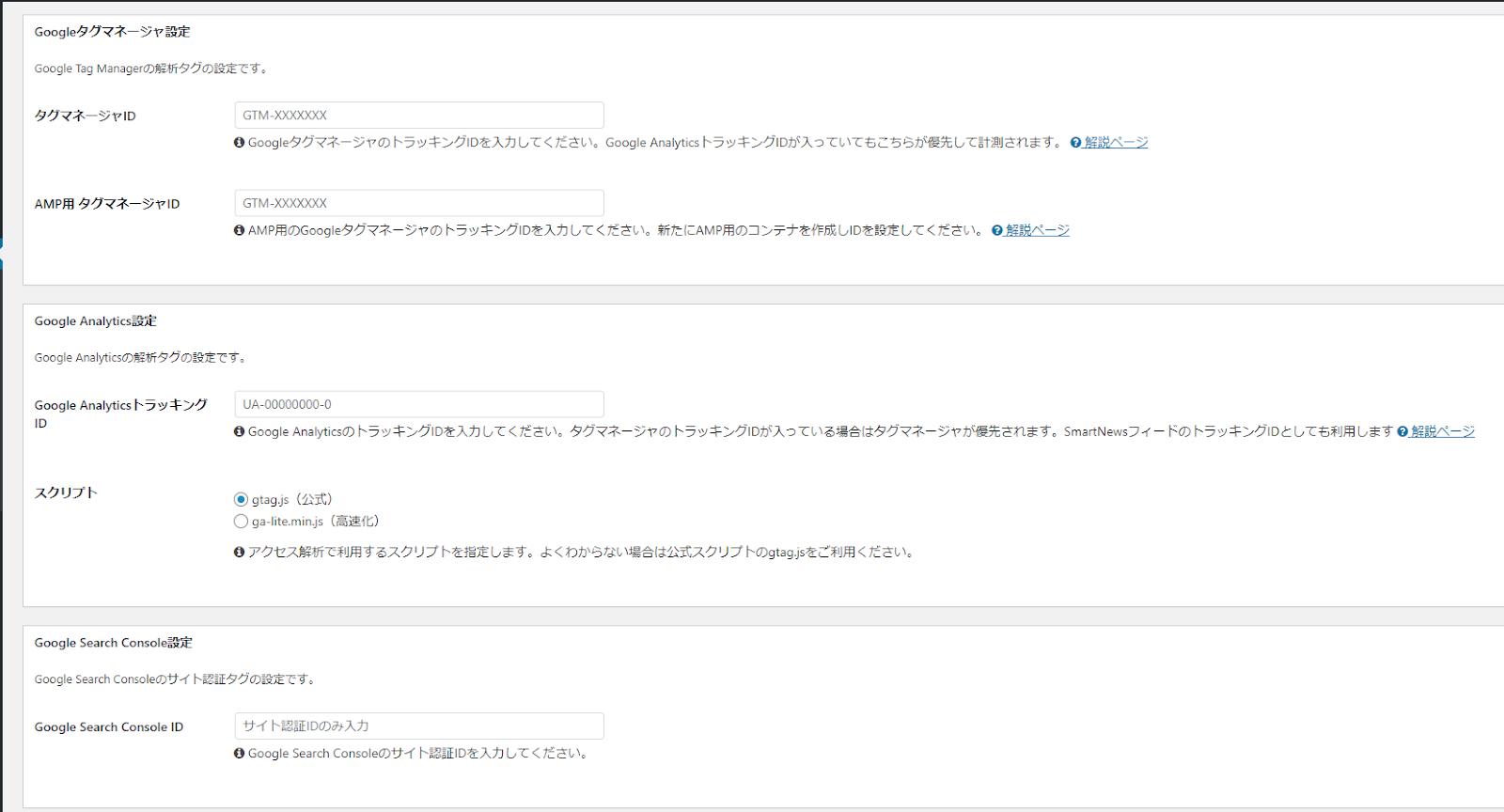 GoogleアナリティクストラッキングID欄に、GoogleアナリティクスのトラッキングID(UA-から始まる英数字)を入力