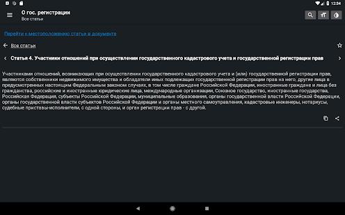 Закон о регистрации недвижимости РФ ред.25.12.2018 for PC-Windows 7,8,10 and Mac apk screenshot 10