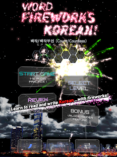 Word Fireworks: Learn Korean!- screenshot thumbnail