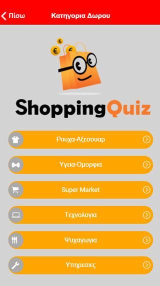 Shopping Quiz - στιγμιότυπο οθόνης