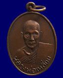 เหรียญรุ่นแรก หลวงพ่อเหลี่ยม วัดกลางกร่ำ จ.ระยอง พ.ศ. 2502