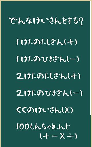 Canitz さんすう screenshot 10