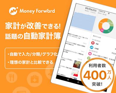 家計簿マネーフォワード~銀行・クレカ対応が人気の無料アプリ screenshot 05