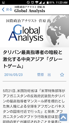 GlobalAnalysis 1.0.3 Windows u7528 3