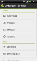 screenshot of GO桌面EX中文(香港繁體)語言