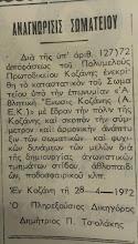 Photo: 28-4-1972 Αναγνώριση σωματείου Α.Ε. Κοζάνης