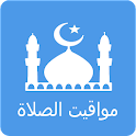 Islamic Prayer Times | صلاتك icon