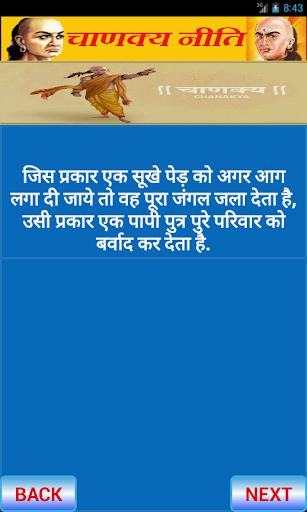Top Secrets of Chanakya