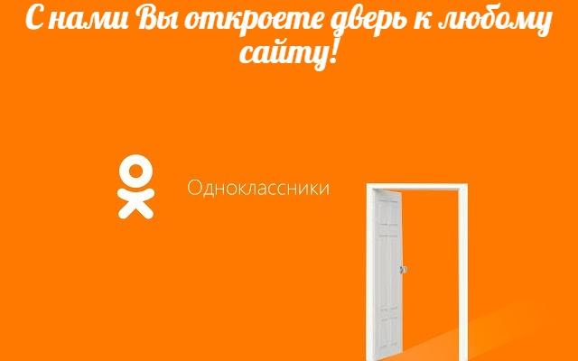 Odnoklassniki ru моя страница логин и пароль