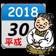 ばあちゃんの暦(のんびりと生きよう)癒し系カレンダー。