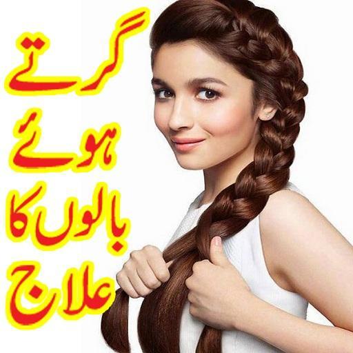 Beauty Tips For Hair Growth In Urdu