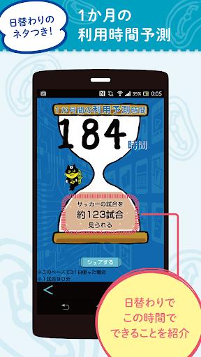 u30b9u30deu30dbu5229u7528u6642u9593u30c1u30a7u30c3u30abu30fcuff5eu4ecau6708u306fu3069u306eu304fu3089u3044u4f7fu3046uff1fu4e88u6e2cu30a2u30d7u30ea 1.0 Windows u7528 2