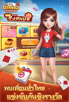 screenshot of ไพ่แคงแฟนตาซี-free mobile games