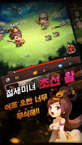 탭삼국 screenshot 7