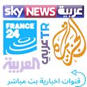 Arabic News قنوات اخبارية بث مباشر icon
