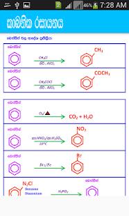 organic chemistry in sinhala apps on google play