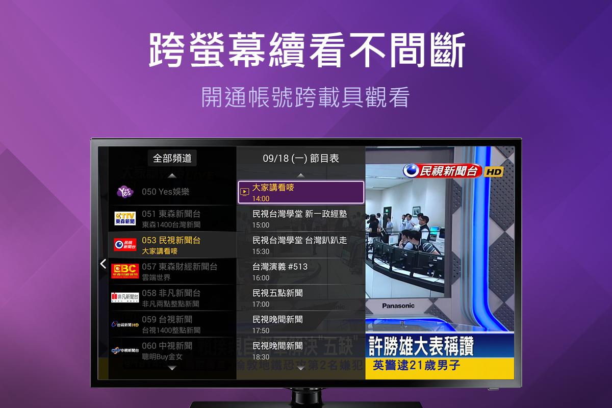 LiTV線上影視-電視TV版 網路第四臺 頻道電影戲劇線上看 - Google Play Android 應用程式
