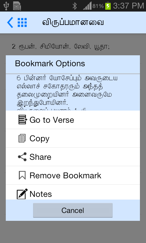 Tamil Bible RC - Thiruviviliam- screenshot